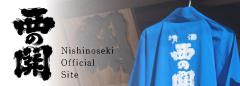 萱島酒造 西の関公式サイト